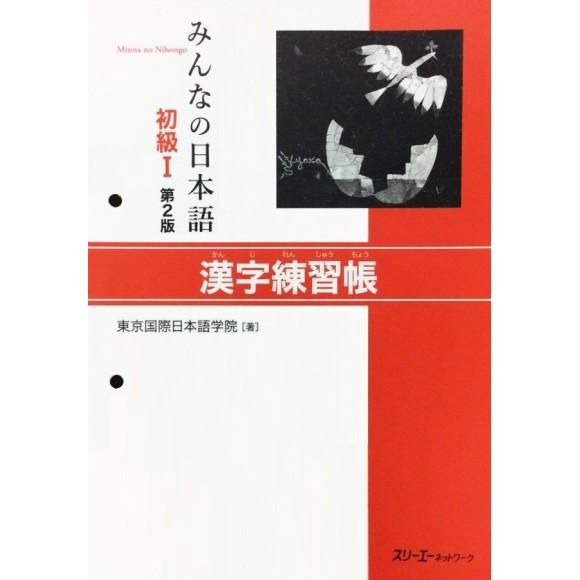 Minna no Nihongo Básico I Livro de Exercícios de Kanji - 2ª Edição, Em Japonês
