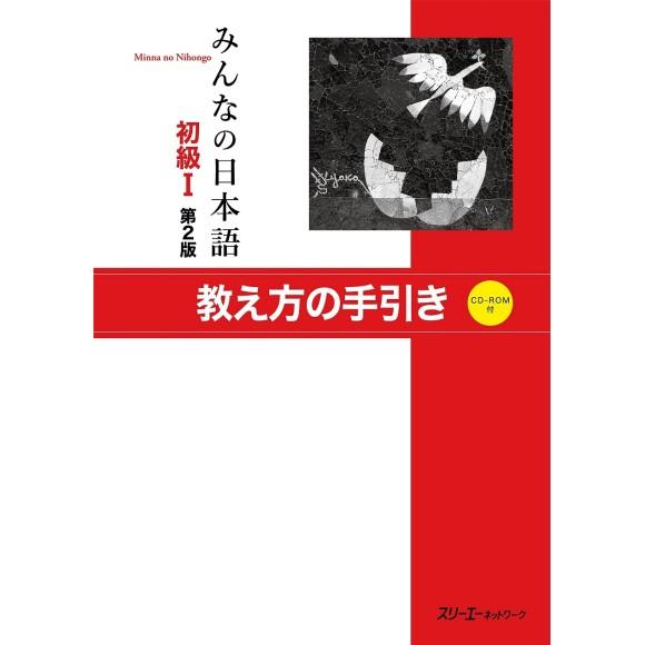 Minna no Nihongo Básico I Manual do Professor - 2ª Edição, Em Japonês, com CD