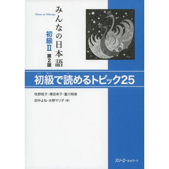 Minna no Nihongo Básico II 25 Tópicos de Leitura para Iniciantes - 2ª Edição, Em Japonês