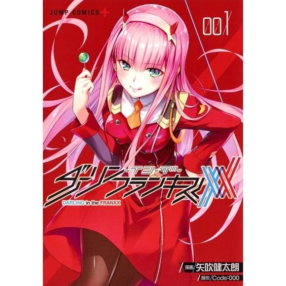 DARLING in the FRANXX vol. 1 - Edição Japonesa