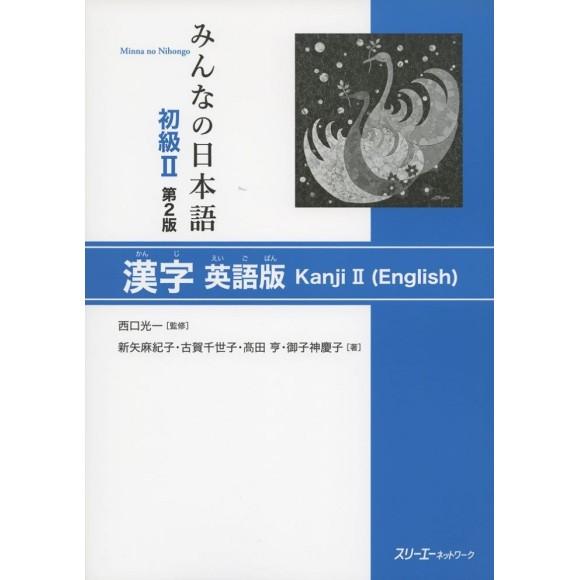 Minna no Nihongo Elementary Japanese II Kanji English Edition - 2º Edition, in English