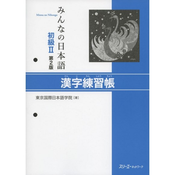 Minna no Nihongo Básico II Livro de Exercícios de Kanji - 2ª Edição, Em Japonês