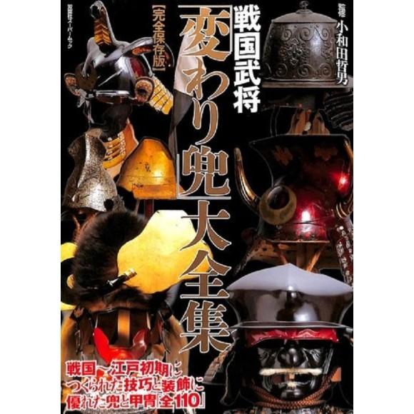 Sengoku Bushou [KAWARI KABUTO] Daizenshuu