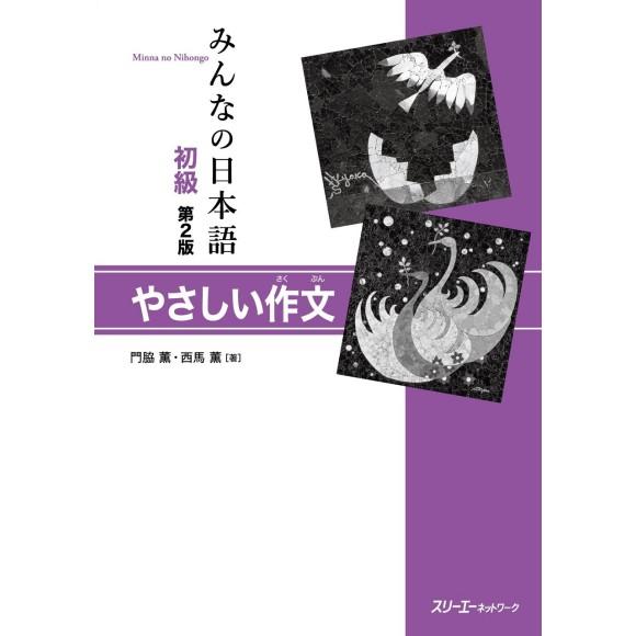 Minna no Nihongo Básico I e II - Escrita Simples - 2ª Edição, Em Japonês