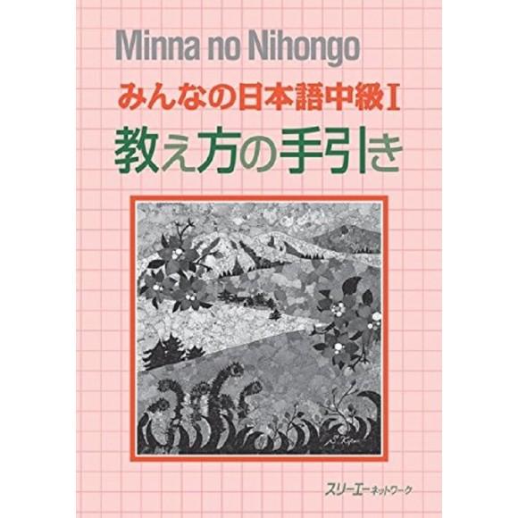 Minna no Nihongo Intermediário I Manual do Professor - 1ª Edição, Em Japonês
