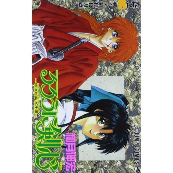 Rurouni Kenshin vol. 1 - Edição Japonesa
