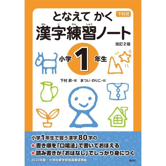 Tonaete Kaku KANJI Renshuu Note - Shougakkou 1-nensei - 2ª Edição