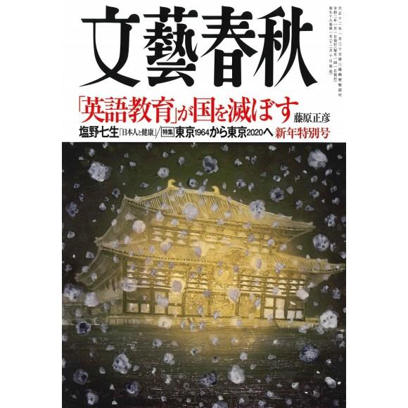 BUNGEI SHUNJU No. 01/2020