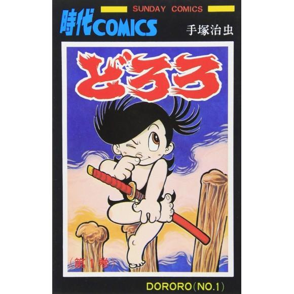 DORORO - Coleção completa em 4 volumes, em Japonês.