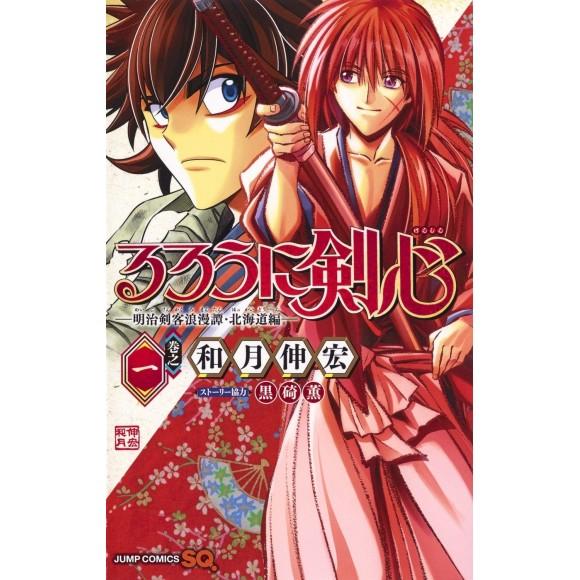 Rurouni Kenshin Hokkaidou Hen vol. 1 - Edição Japonesa