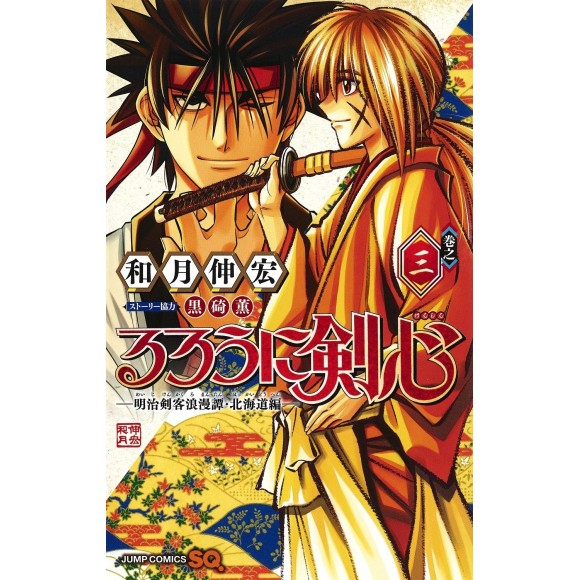 Rurouni Kenshin Hokkaidou Hen vol. 3 - Edição Japonesa