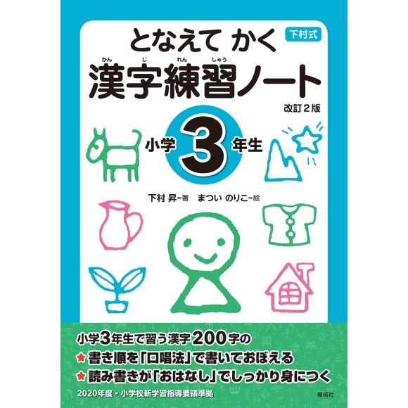 Tonaete Kaku KANJI Renshuu Note - Shougakkou 3-nensei - 2ª Edição