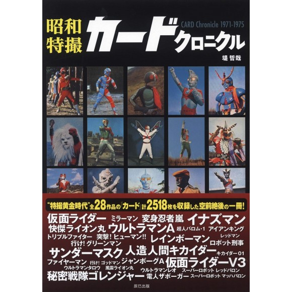 Showa Tokusatsu Card Chronicle 1971-1975