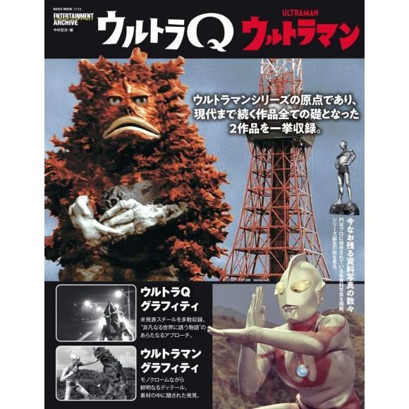 ULTRA Q ULTRAMAN Entertainment Archives