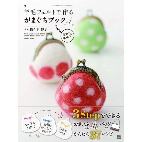 Coin Purce and Porch Book Made From Wool Felt - Edição Japonesa 羊毛フェルトで作るがまぐちブック