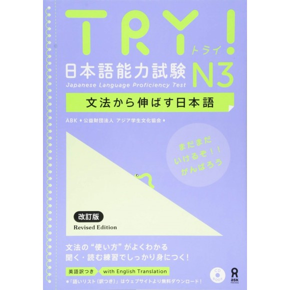 TRY! Japanese Language Proficiency Test N3 Revised Edition