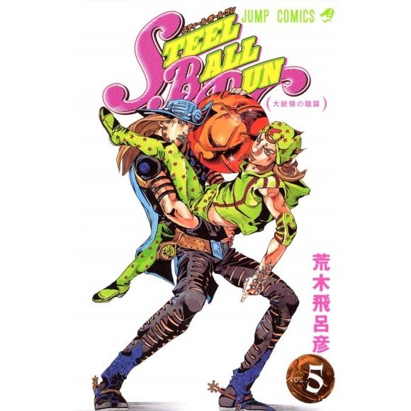 STEEL BALL RUN vol. 5 - Jojo's Bizarre Adventure Parte 7 - Edição japonesa